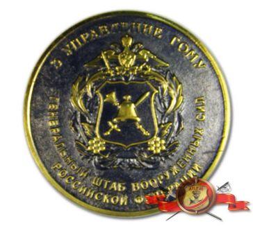 Главное оперативное управление генерального штаба вооруженных сил российской федерации определило участие военной