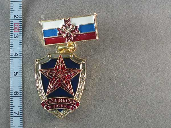 Поздравление с днем президентского полка 123